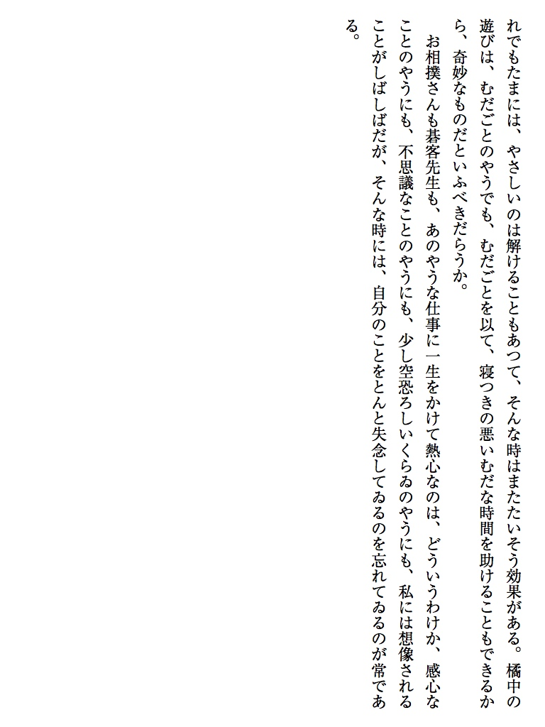 棋家の文章など-電子書籍