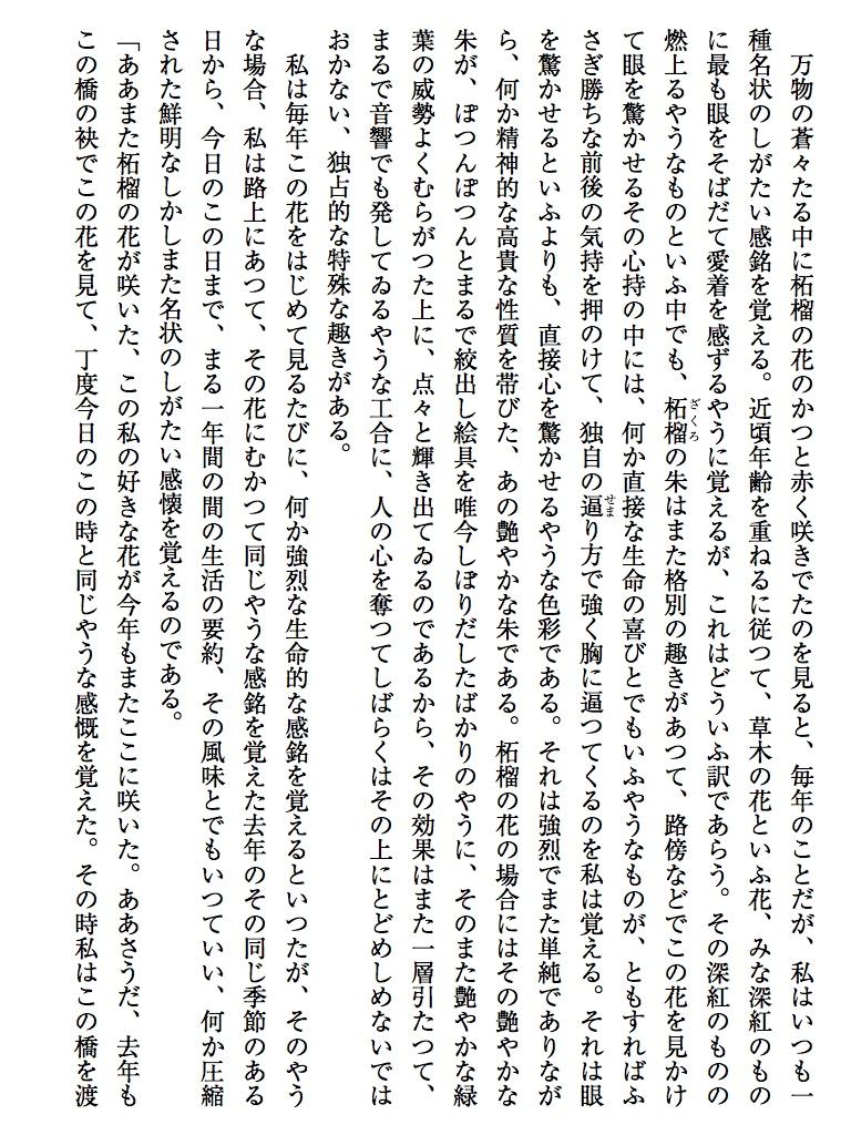 柘榴の花-電子書籍