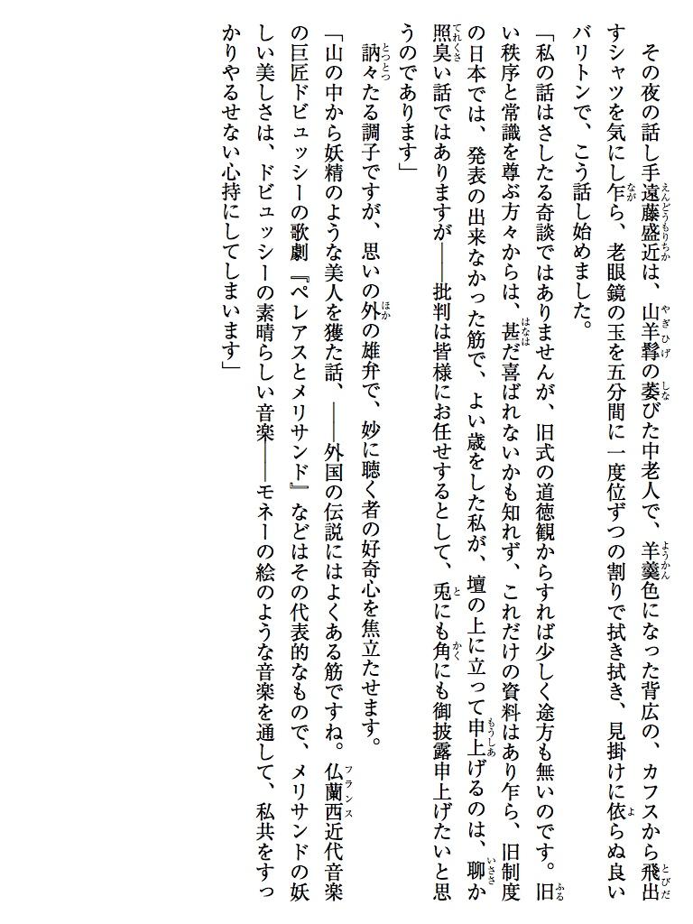 奇談クラブ〔戦後版〕 大名の倅-電子書籍