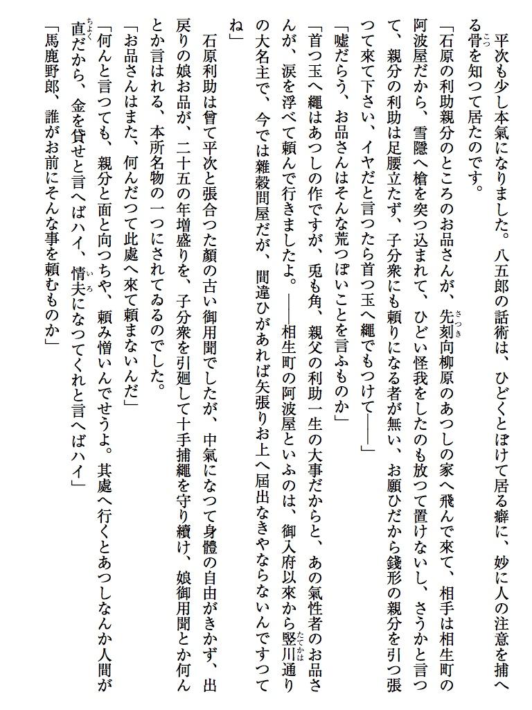 銭形平次捕物控 槍と焔-電子書籍
