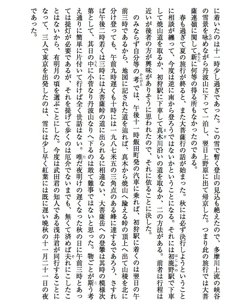 初旅の大菩薩連嶺-電子書籍