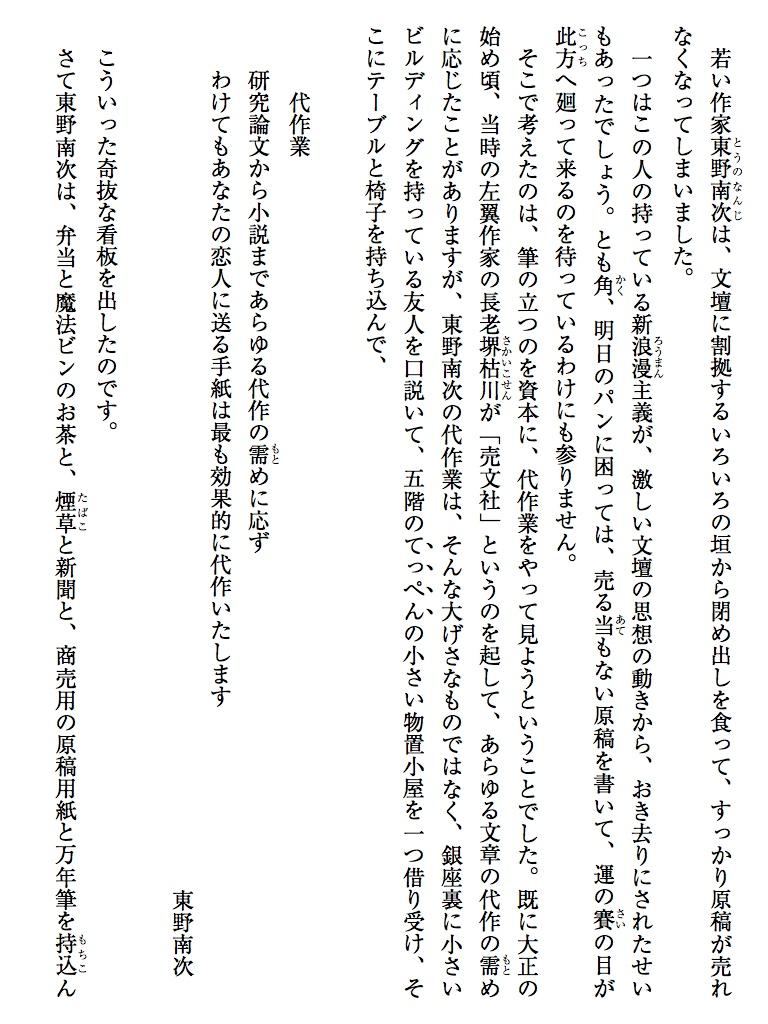 奇談クラブ〔戦後版〕 代作恋文-電子書籍