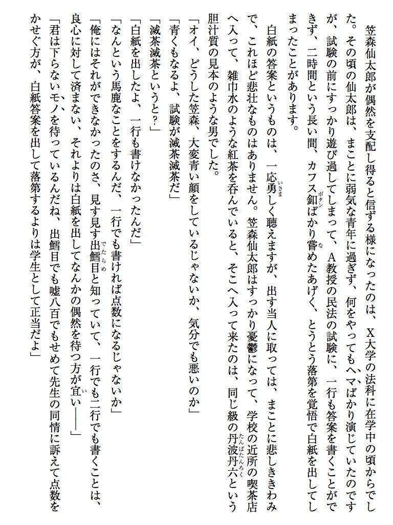 奇談クラブ〔戦後版〕 運命の釦-電子書籍