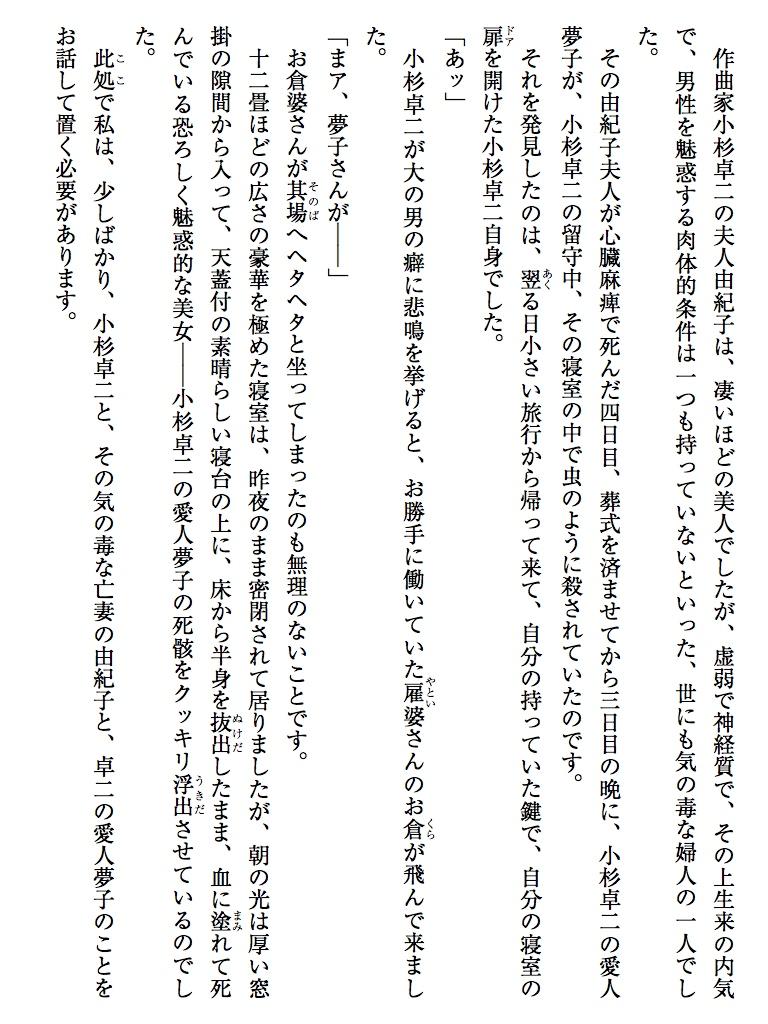 奇談クラブ〔戦後版〕 鍵-電子書籍