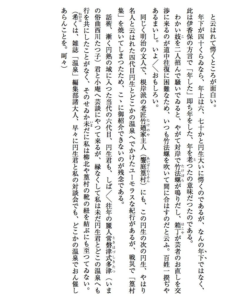 落語家温泉録-電子書籍