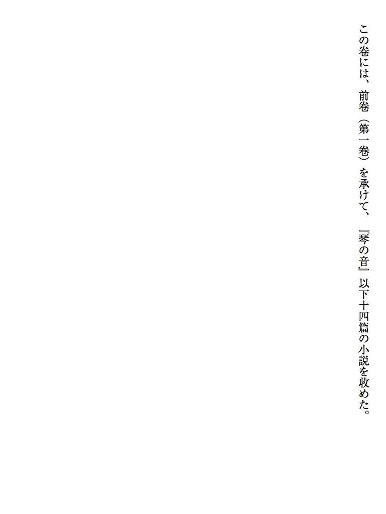 「樋口一葉全集第二巻」後記-電子書籍
