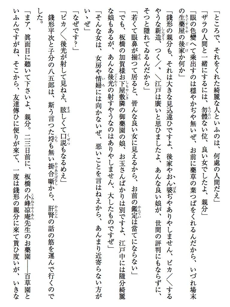 銭形平次捕物控 百草園の娘-電子書籍