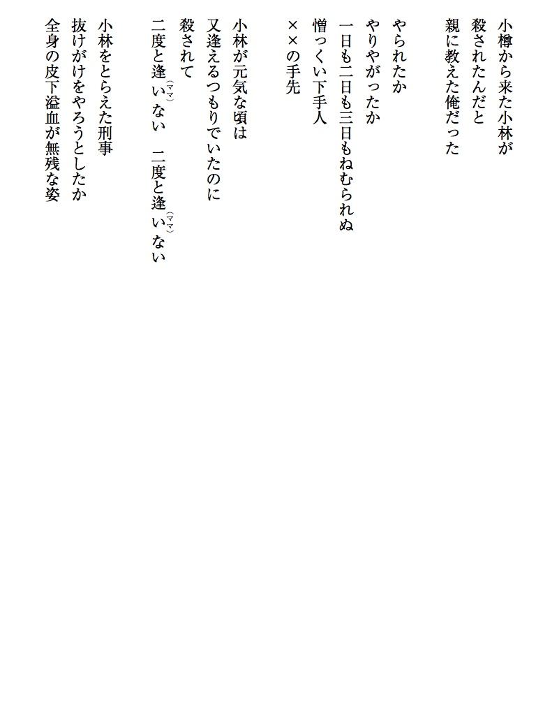小林虐殺一周忌 二月二十日-電子書籍