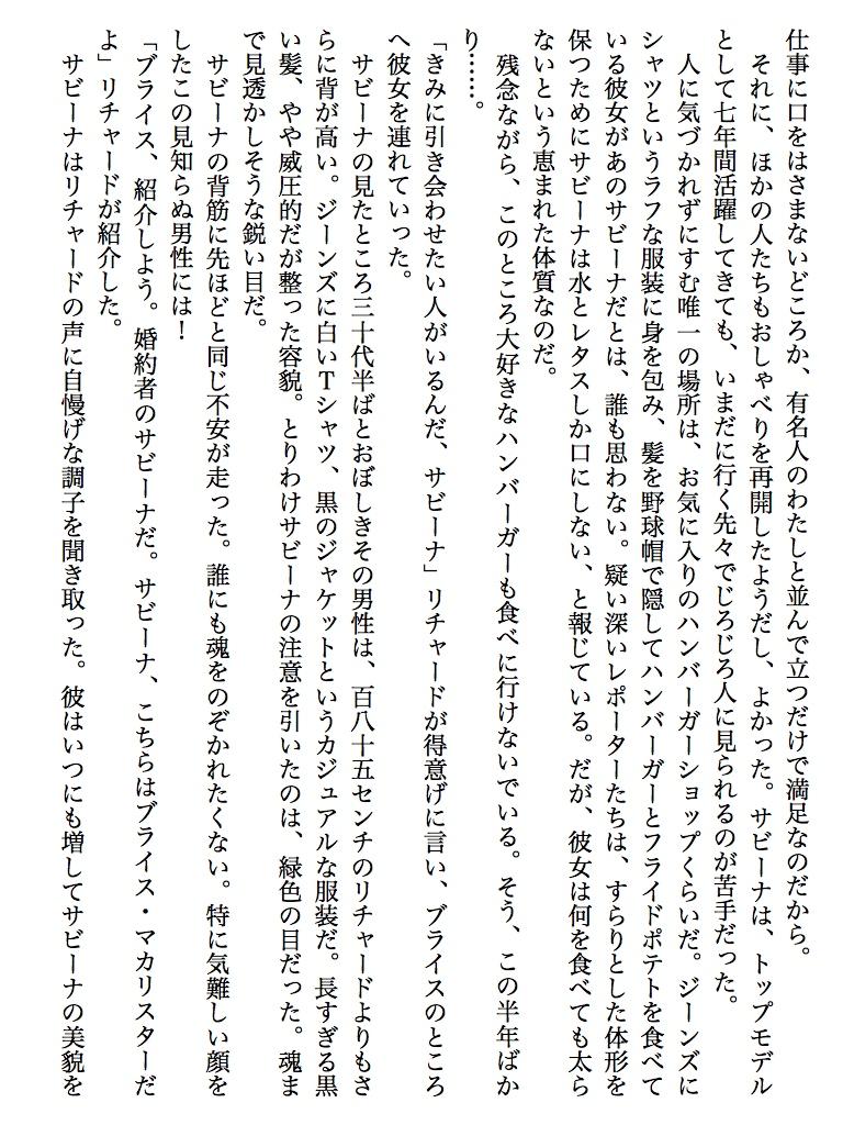 奪われた唇-電子書籍