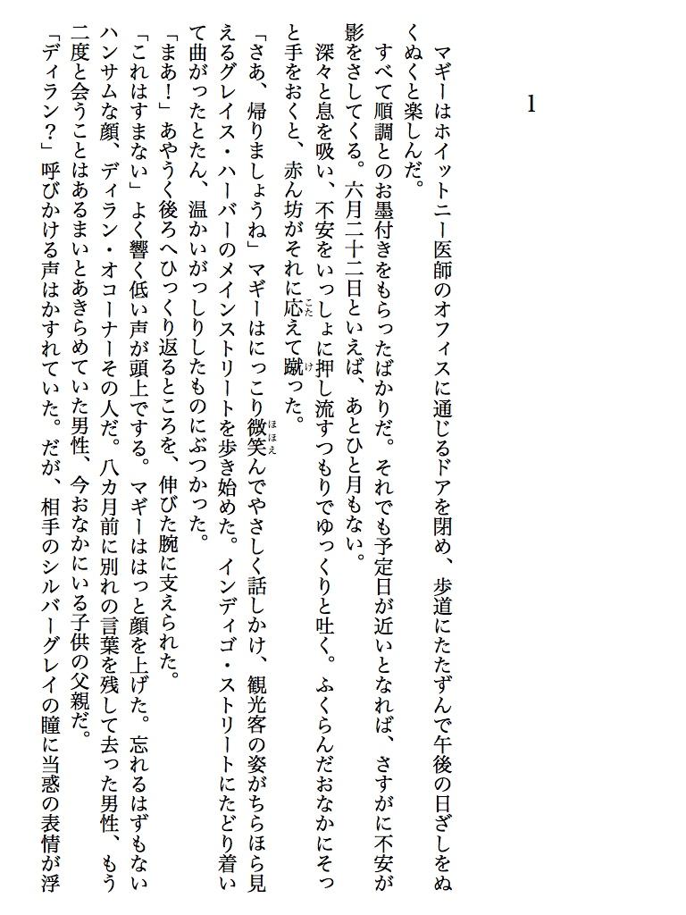 ウエディング・ベイビー-電子書籍