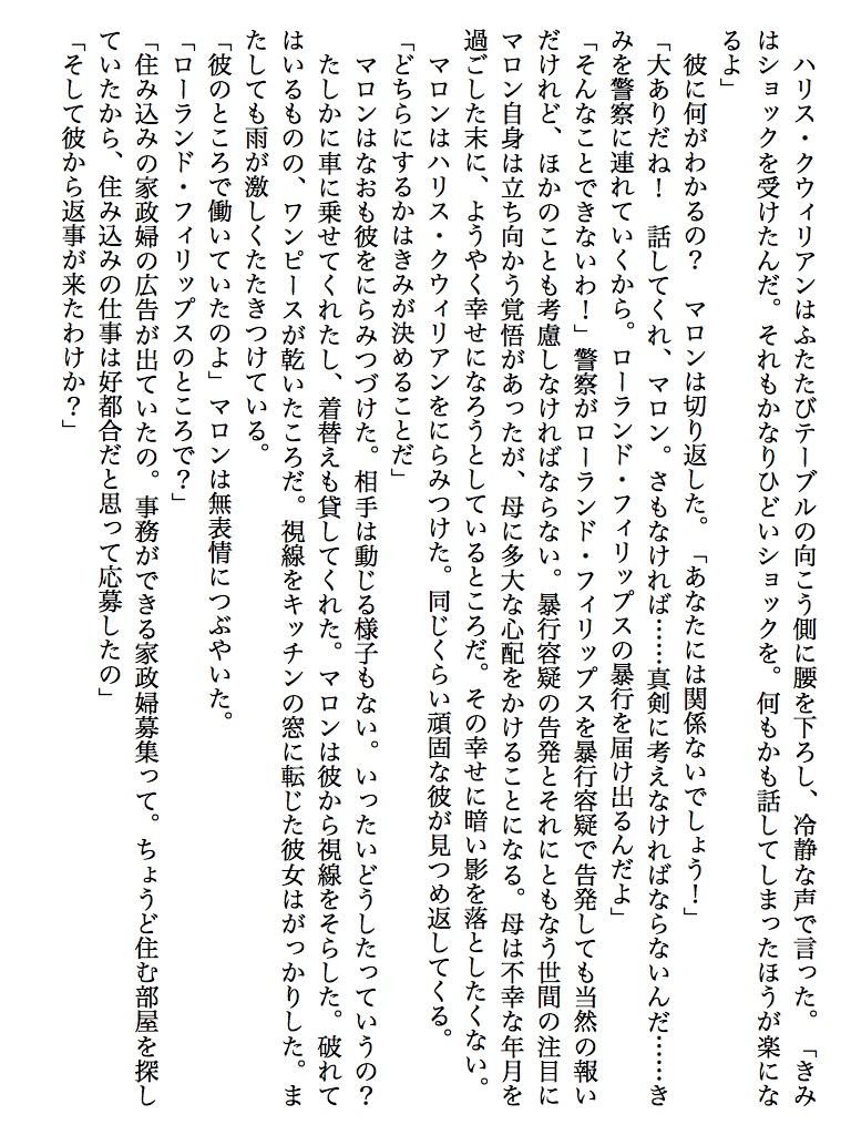 雨のなかの出会い-電子書籍