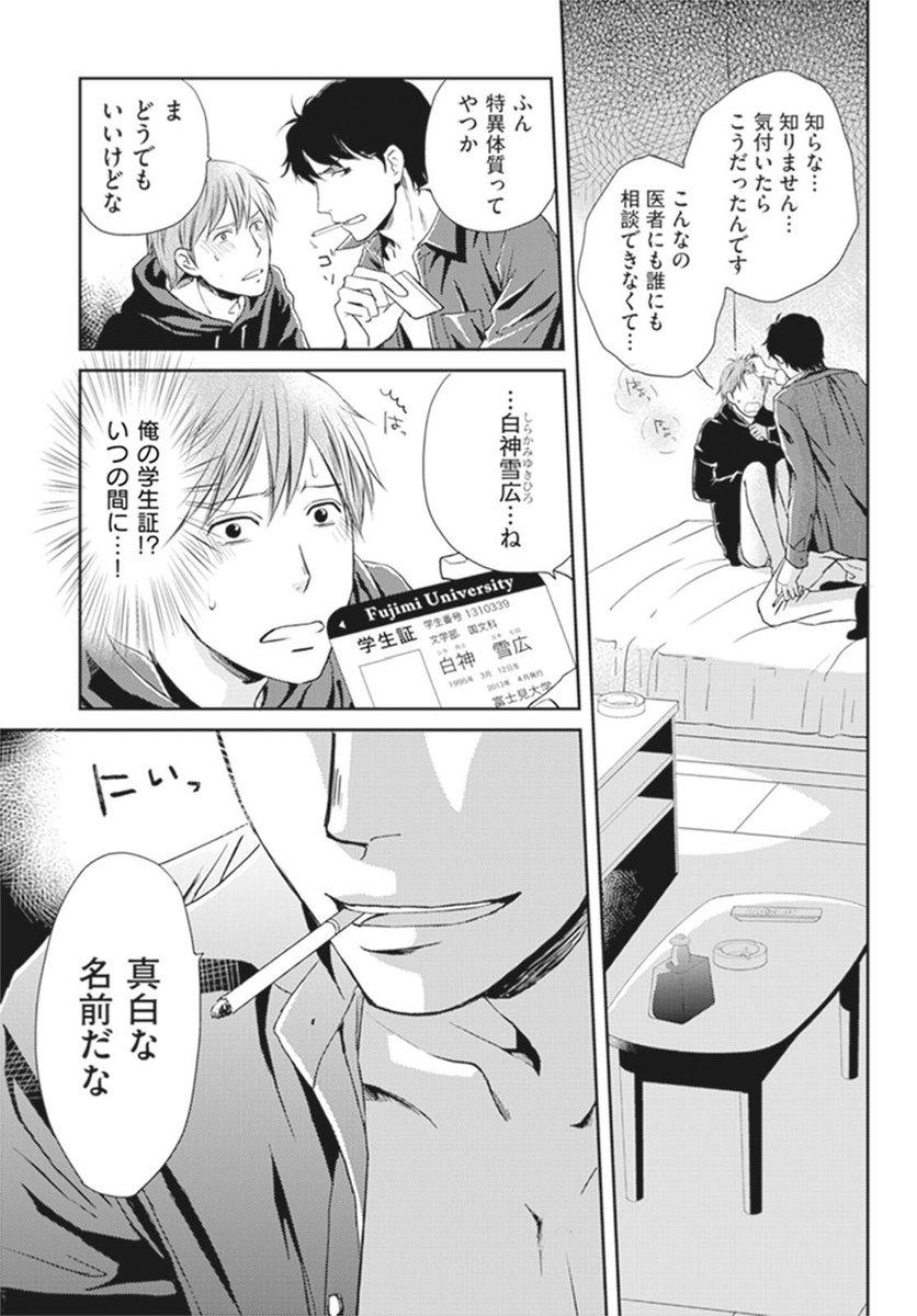♂BL♂らぶらぶコミックス 無料試し読みパック 2015年6月号 下(Vol.26)-電子書籍