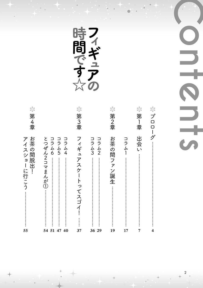 フィギュアの時間です☆ 立ち読み版-電子書籍