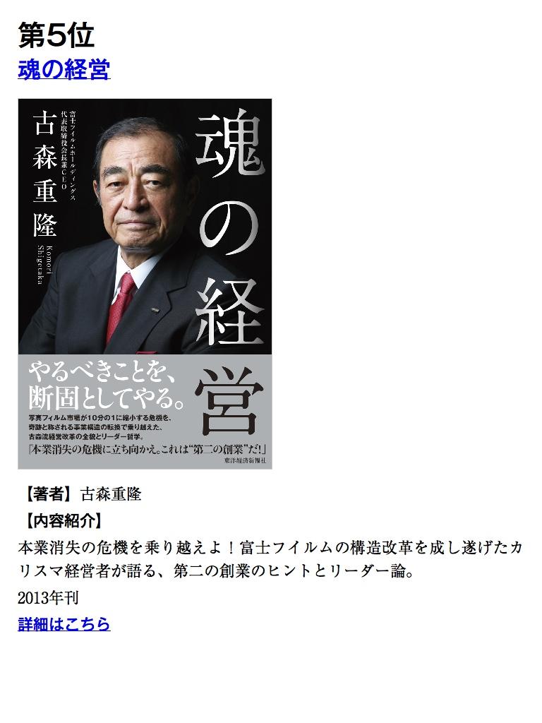 東洋経済電子書籍 2014年ビジネス・実用BEST50-電子書籍