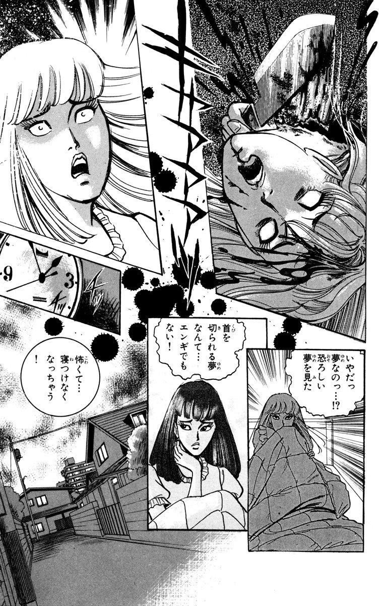 恐怖新聞Ⅱ 無料お試し版-電子書籍