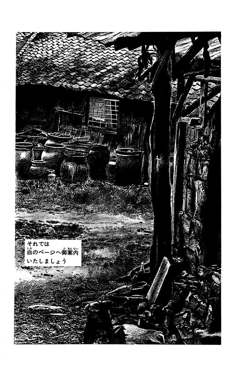 恐怖新聞 無料お試し版-電子書籍