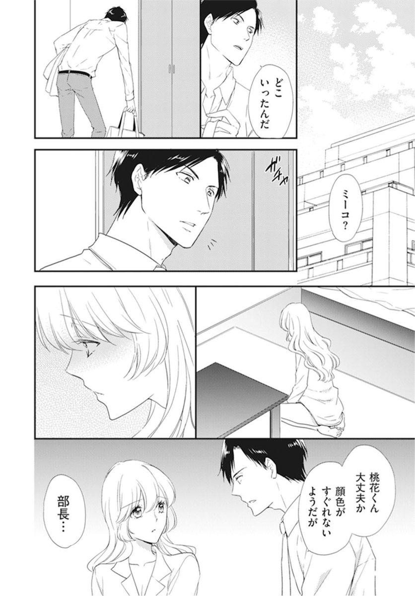 TL濡恋コミックス 無料試し読みパック 2015年7月号(Vol.19)-電子書籍