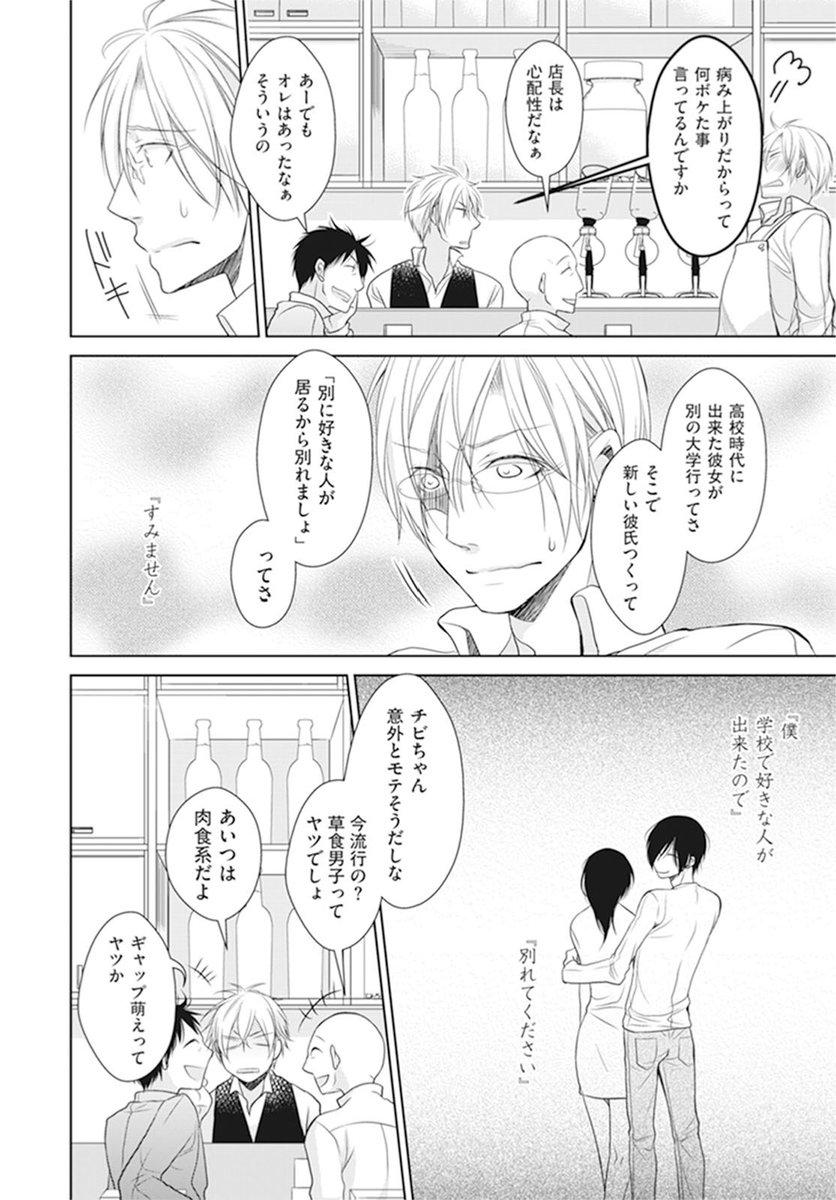 ♂BL♂らぶらぶコミックス 無料試し読みパック 2015年7月号 下(Vol.28)-電子書籍