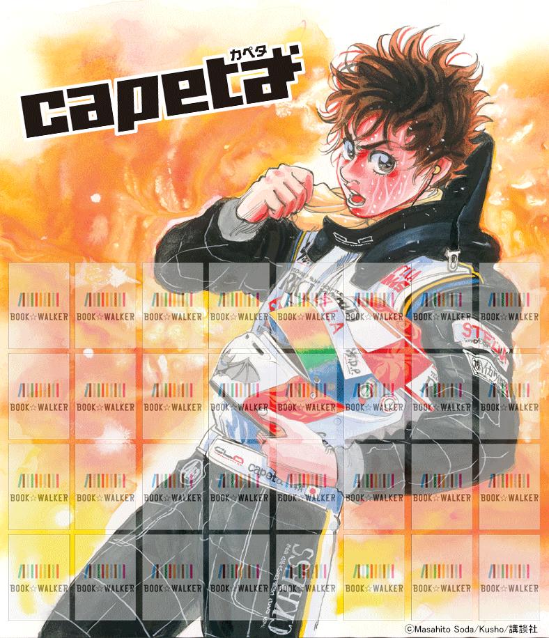 『capeta(32)』きせかえ本棚【購入特典】-電子書籍