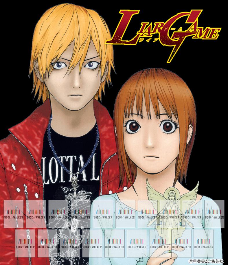 『LIAR GAME 19』きせかえ本棚【購入特典】-電子書籍