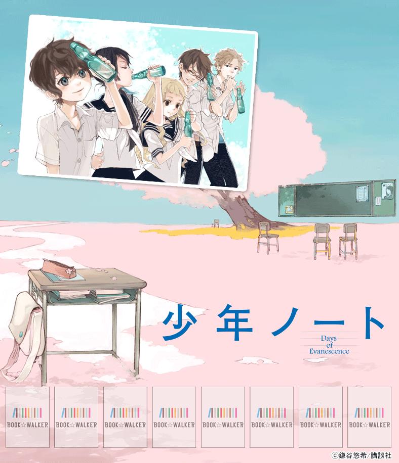 『少年ノート(8)』きせかえ本棚【購入特典】-電子書籍