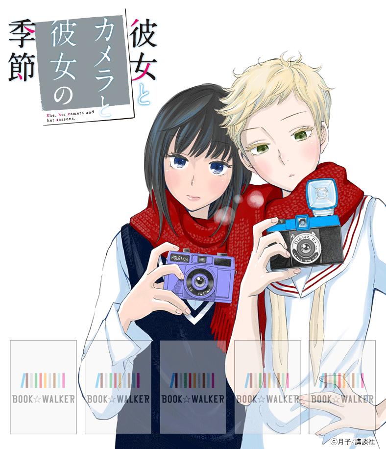 『彼女とカメラと彼女の季節(5)』きせかえ本棚【購入特典】-電子書籍