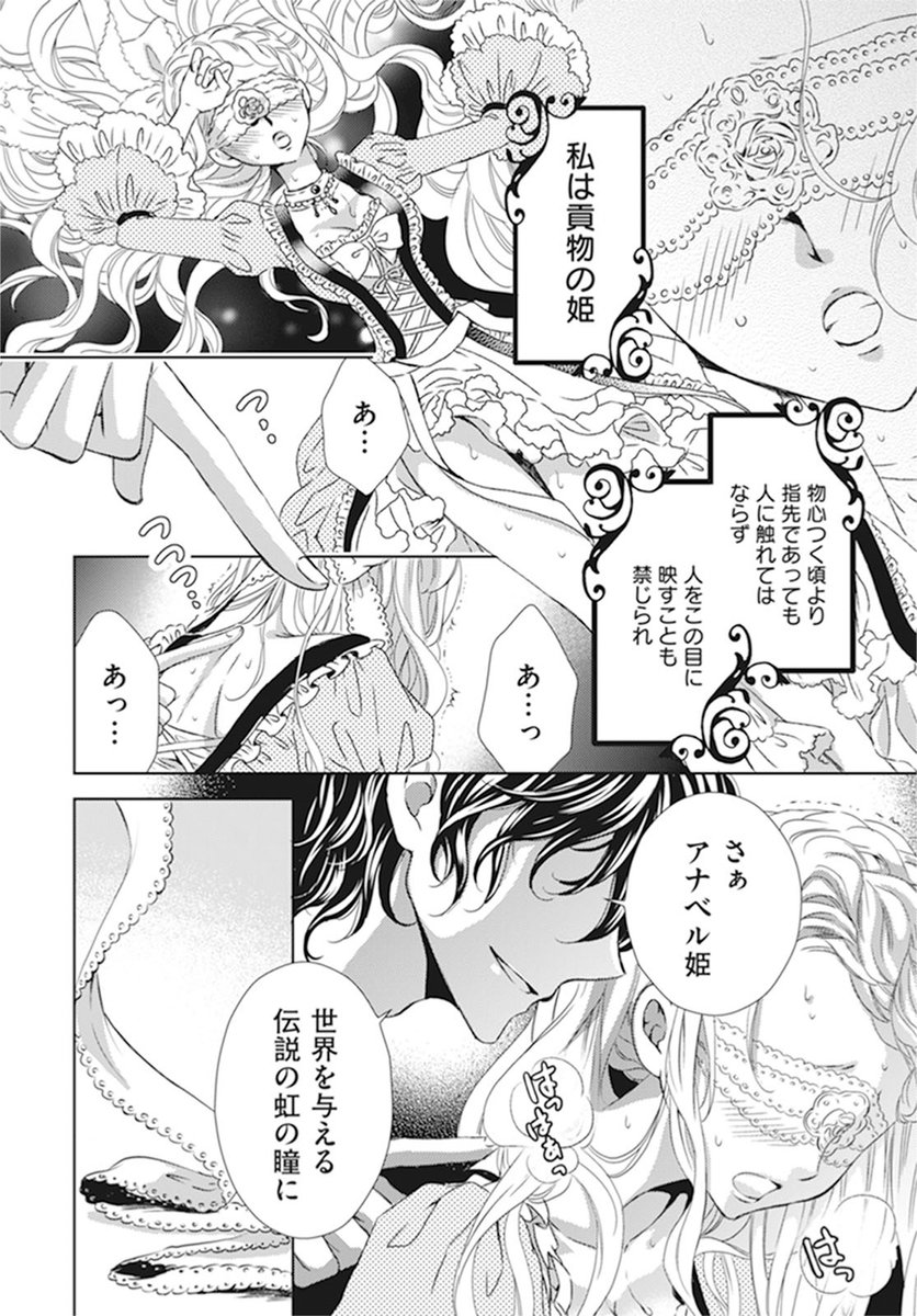 TL濡恋コミックス 無料試し読みパック 2015年8月号(Vol.20)-電子書籍