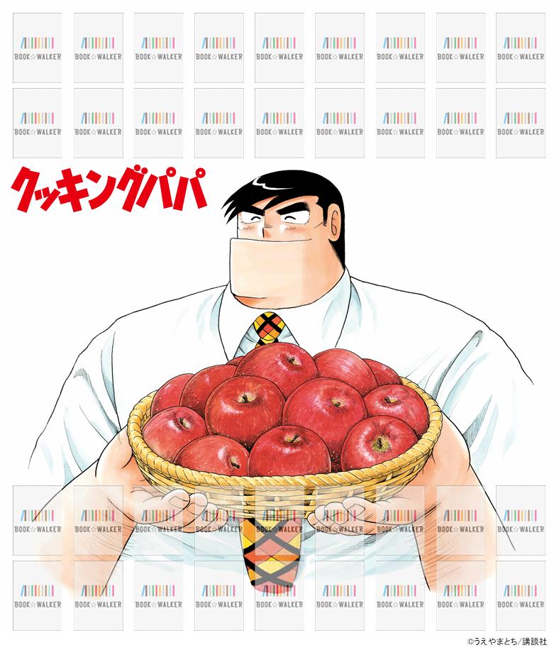 『クッキングパパ(1)』きせかえ本棚【購入特典】-電子書籍
