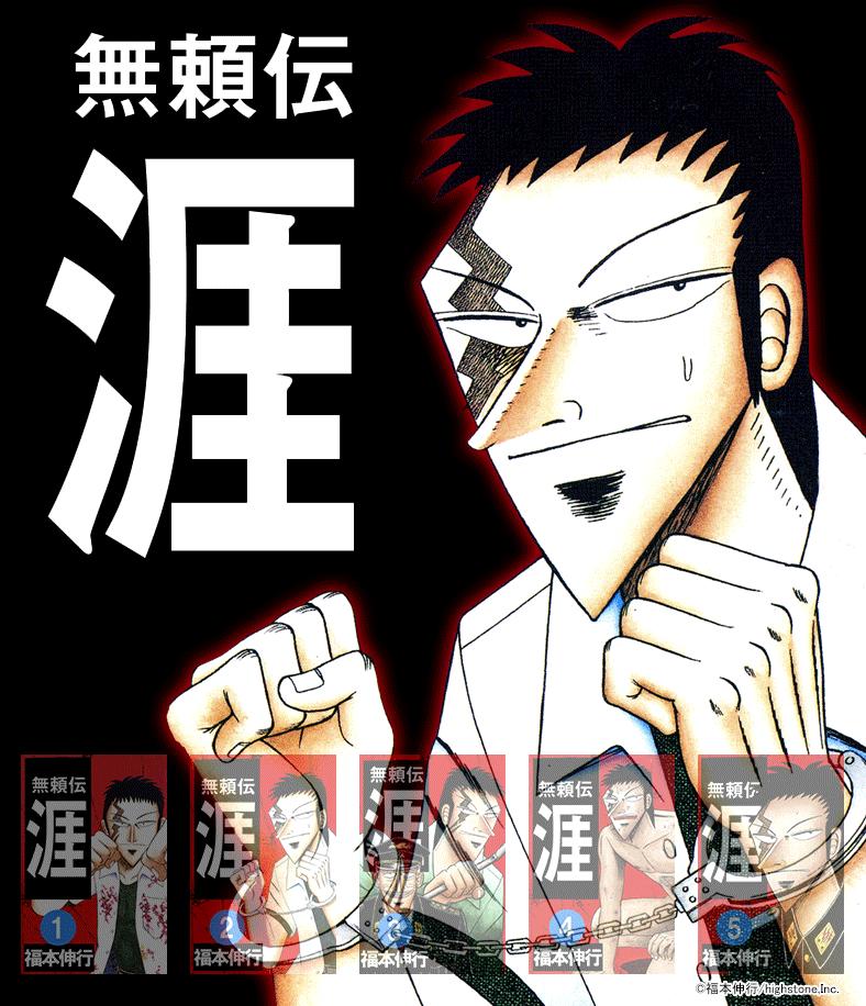 『無頼伝 涯 5』きせかえ本棚【購入特典】-電子書籍