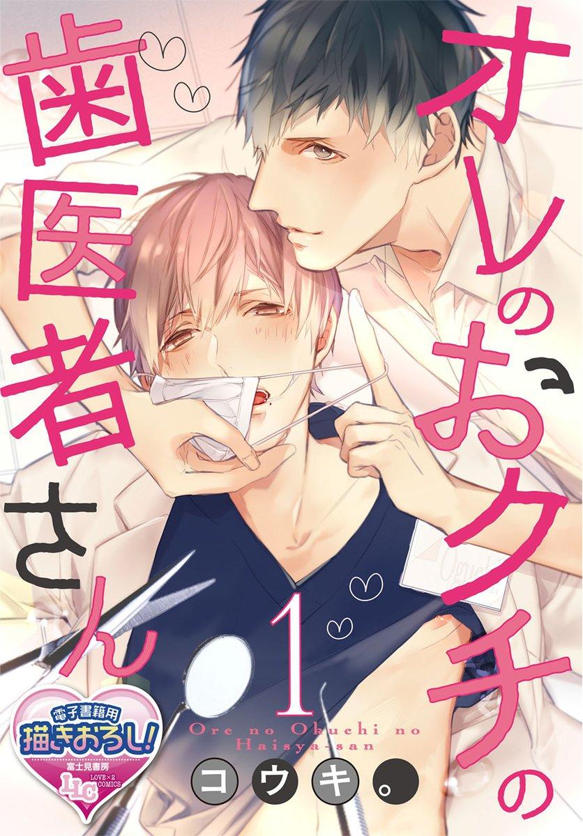 ♂BL♂らぶらぶコミックス 無料試し読みパック 2015年9月号 上(Vol.31)-電子書籍