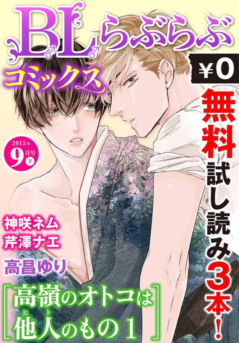 ♂BL♂らぶらぶコミックス 無料試し読みパック 2015年9月号 下(Vol.32)-電子書籍