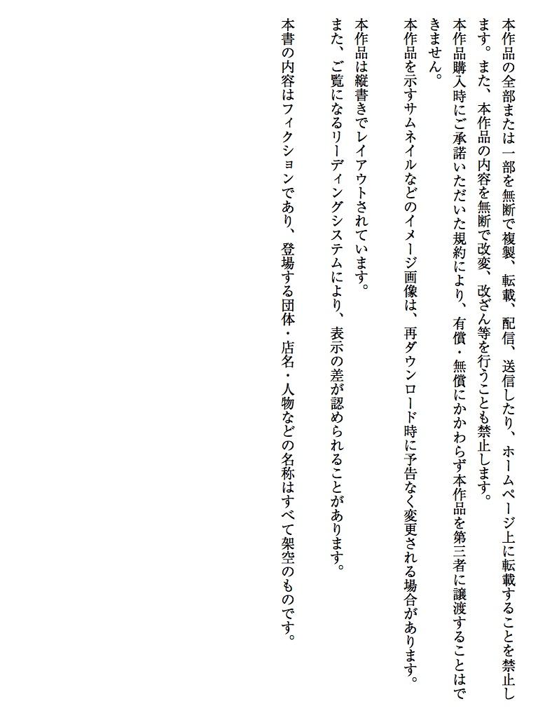 オタサーの姫にヤリたい放題。ナマグサ坊主はヤリ放題。ラノベ世代の官能小説《オシリス文庫》無料マガジンvol.8-電子書籍