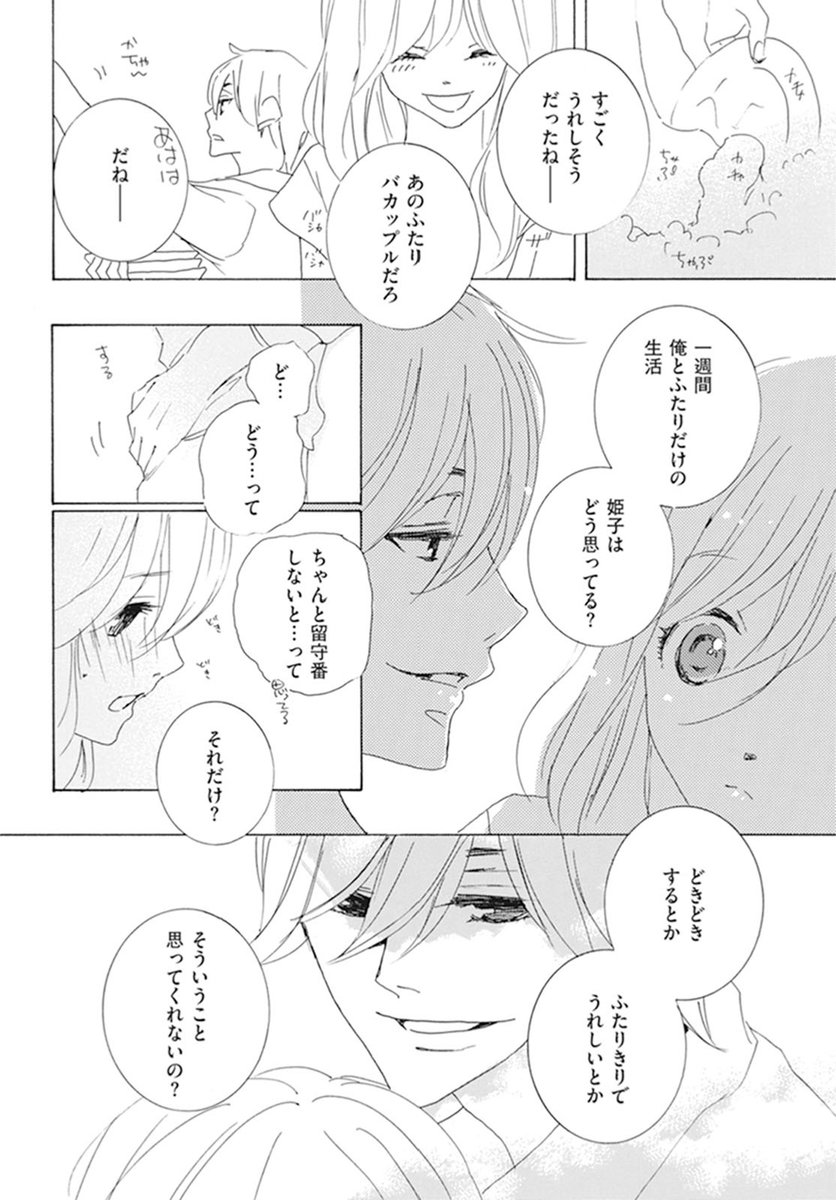 TL濡恋コミックス 無料試し読みパック 2015年10月号(Vol.22)-電子書籍
