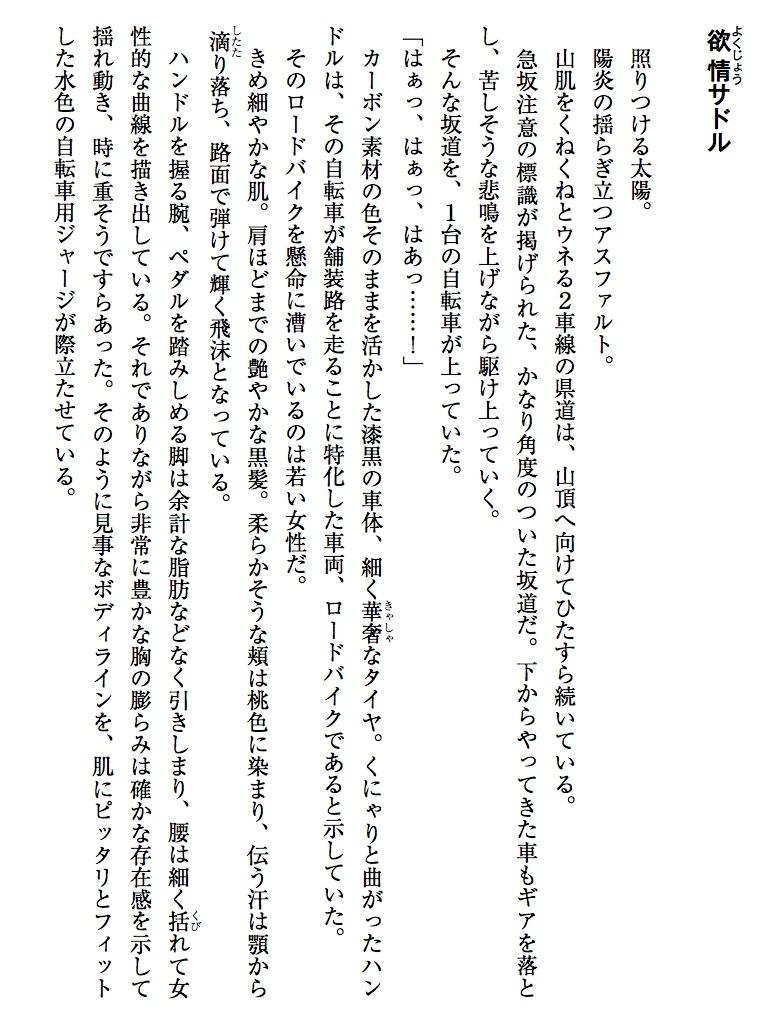 乙女、サドルで発情!ラノベ世代の官能小説《オシリス文庫》無料マガジンvol.9-電子書籍