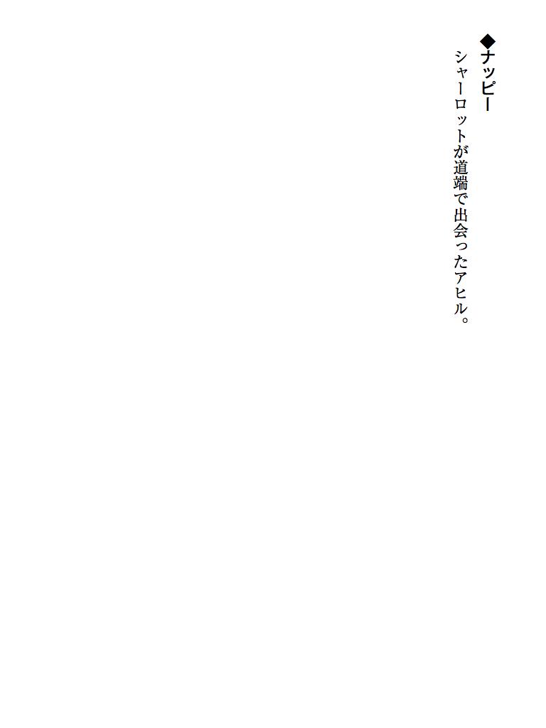 カーリー <2.二十一発の祝砲とプリンセスの休日>-電子書籍