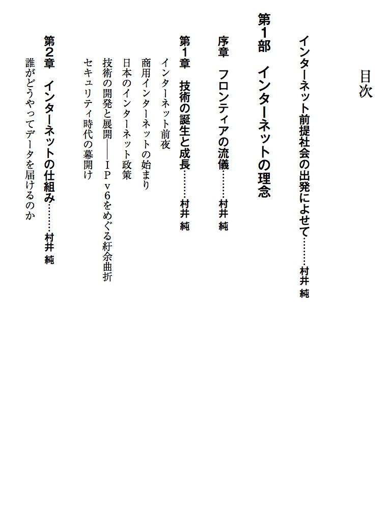 【無料お試し版】角川インターネット講座 各巻序章完全収録-電子書籍