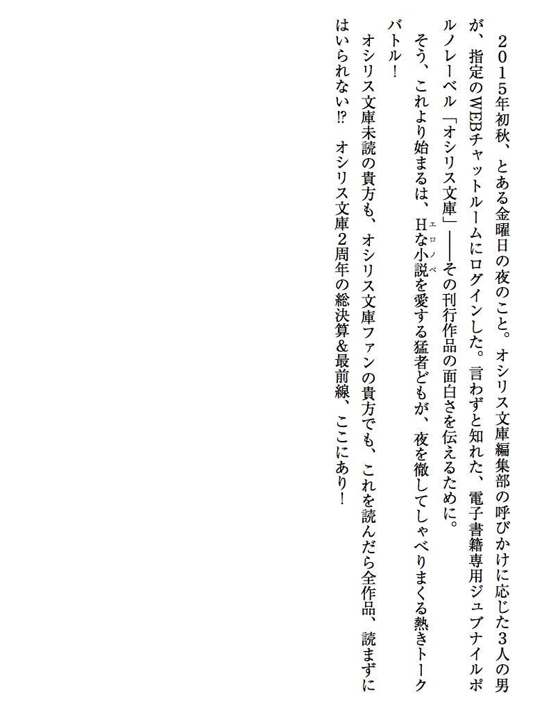 「このエロノベルが本当に面白い」読者対談!ラノベ世代の官能小説《オシリス文庫》無料マガジン特別号-電子書籍