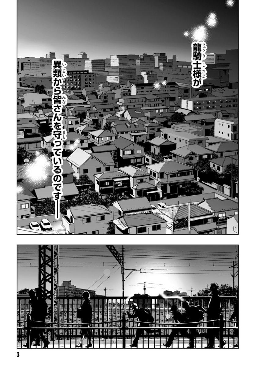 【無料立ち読み版】ハイラのSP ‐龍伐庁調査執行部第3課‐(1)-電子書籍