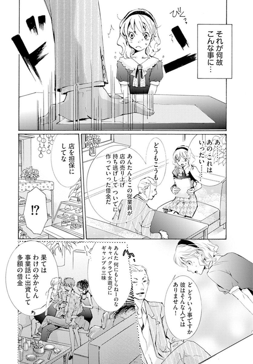 TL濡恋コミックス 無料試し読みパック 2015年12月号(Vol.24)-電子書籍