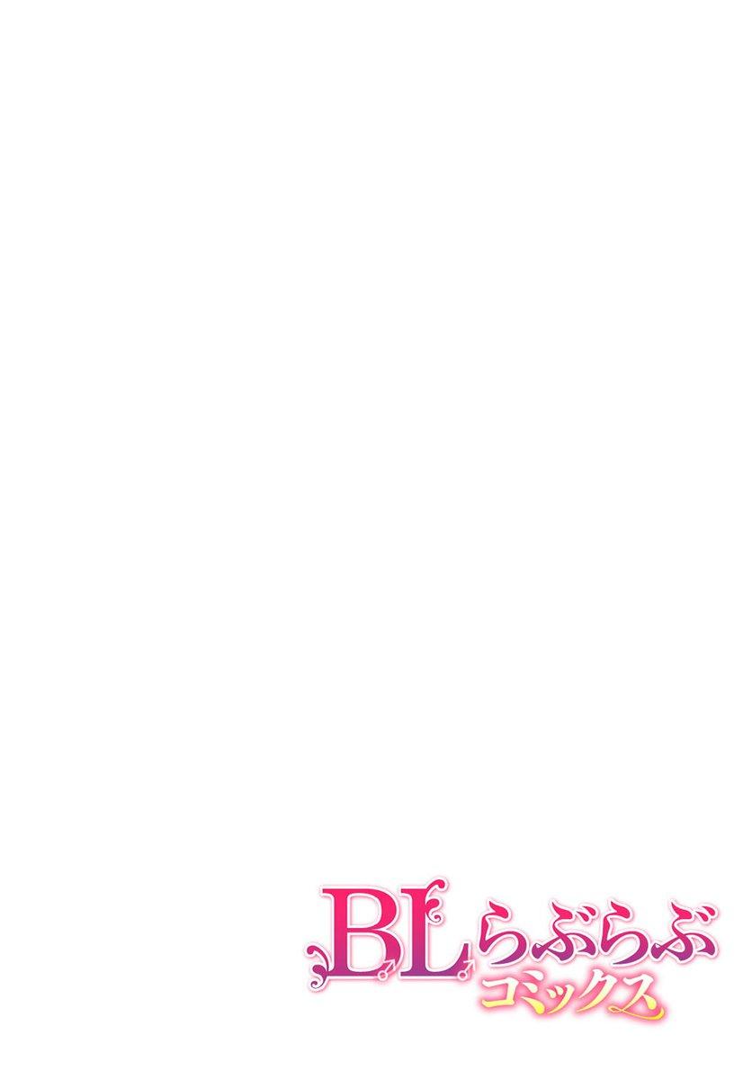 ♂BL♂らぶらぶコミックス 無料試し読みパック 2016年1月号 下(Vol.40)-電子書籍