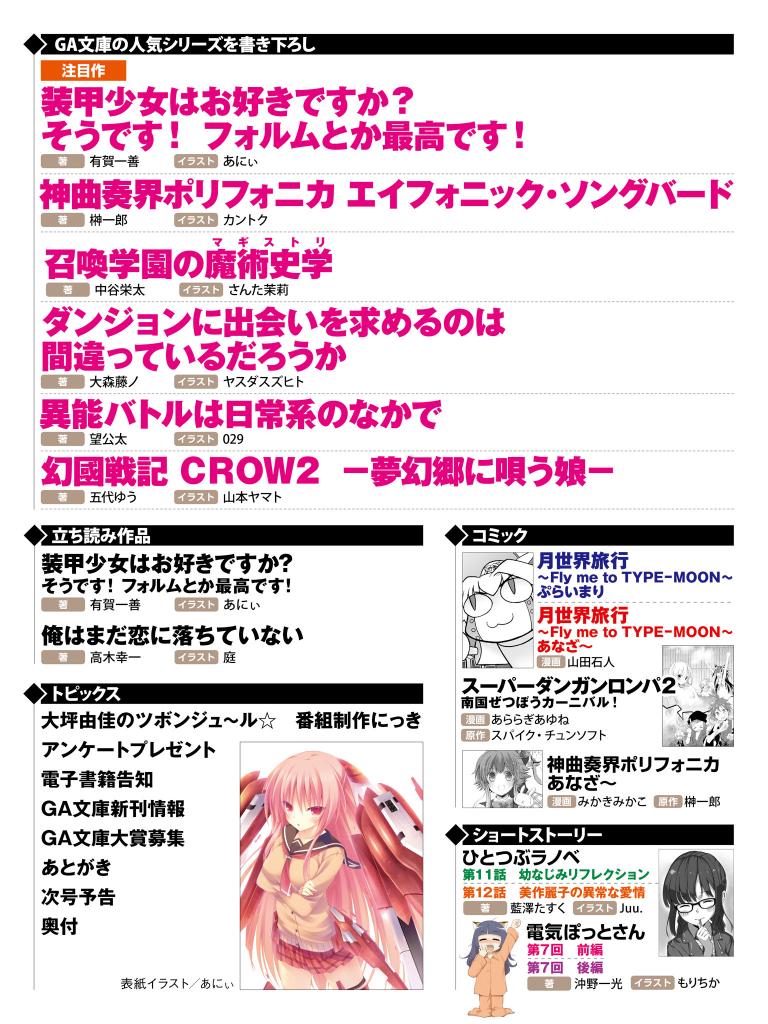 GA文庫マガジン 2013年5月号-電子書籍