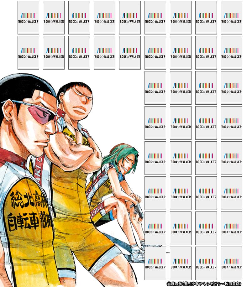 『弱虫ペダル 43』きせかえ本棚【購入特典】-電子書籍