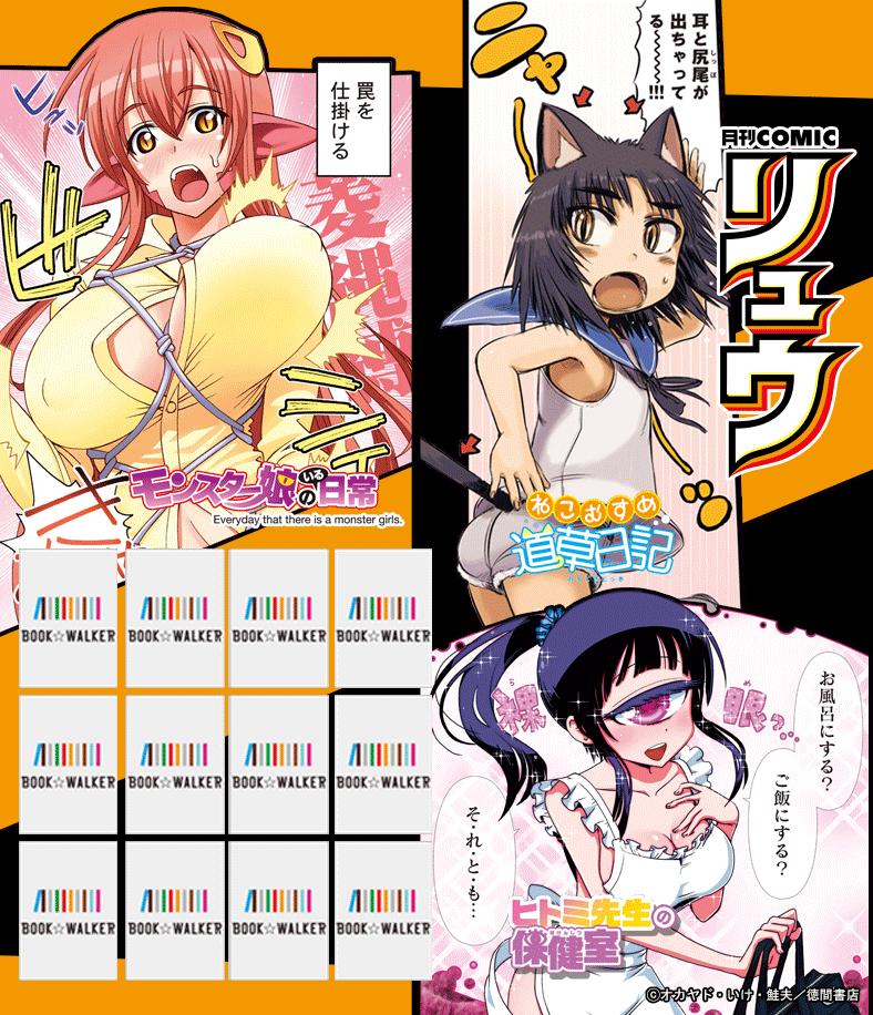 『RYU COMICS』無料きせかえ本棚-電子書籍