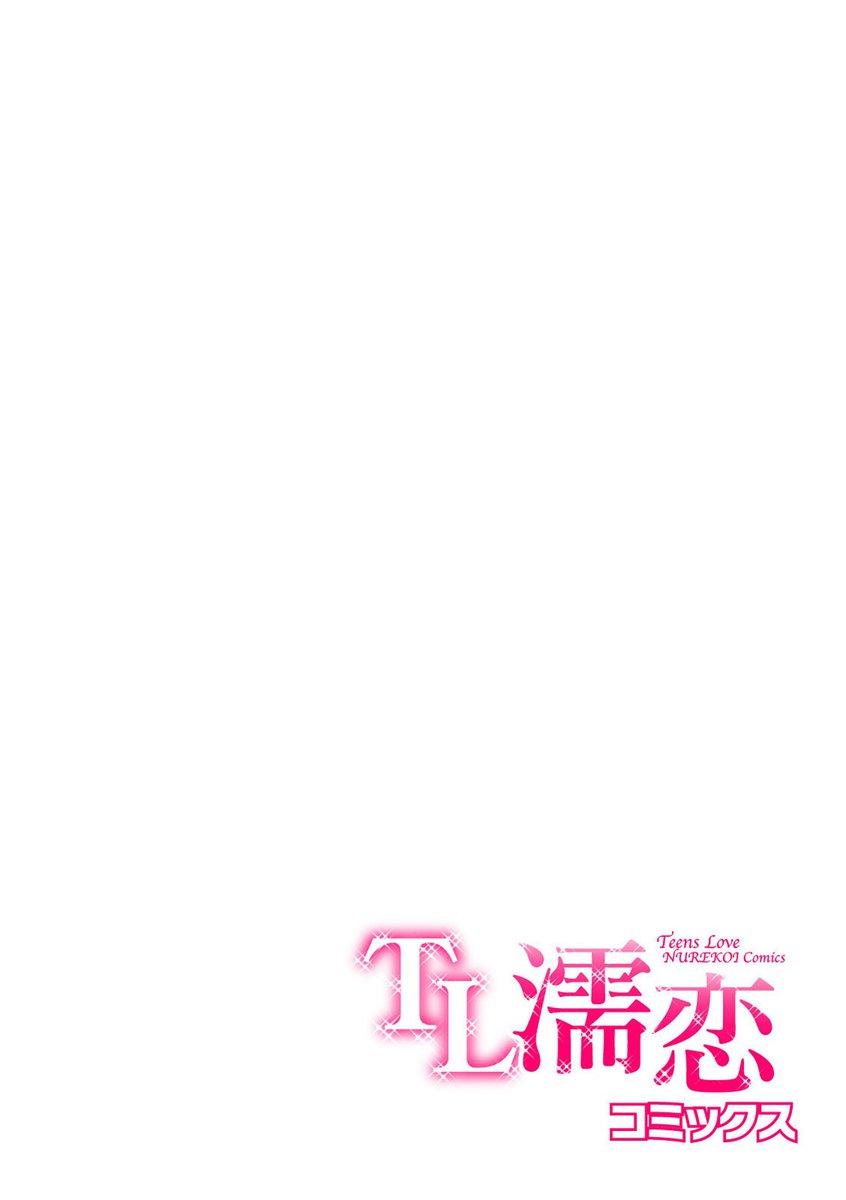 TL濡恋コミックス 無料試し読みパック 2016年2月号(Vol.26)-電子書籍
