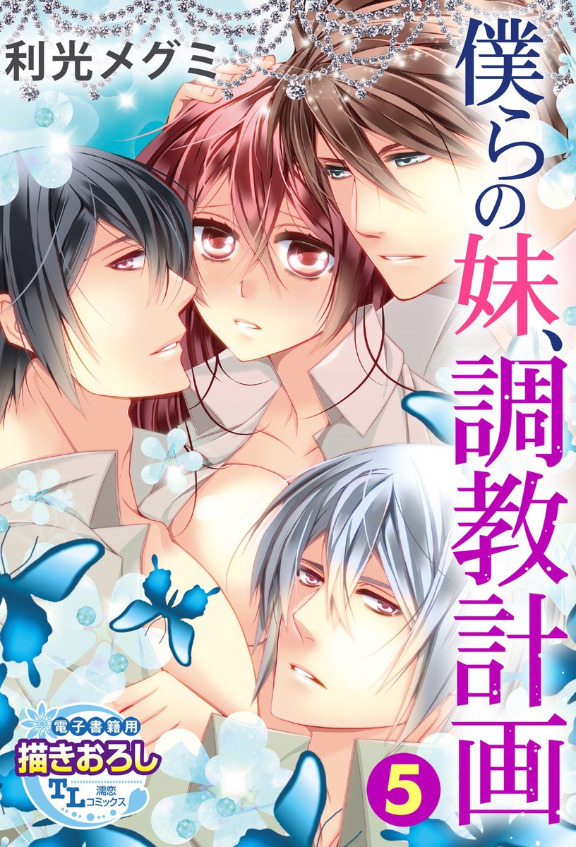 TL濡恋コミックス 無料試し読みパック 2016年3月号(Vol.27)-電子書籍