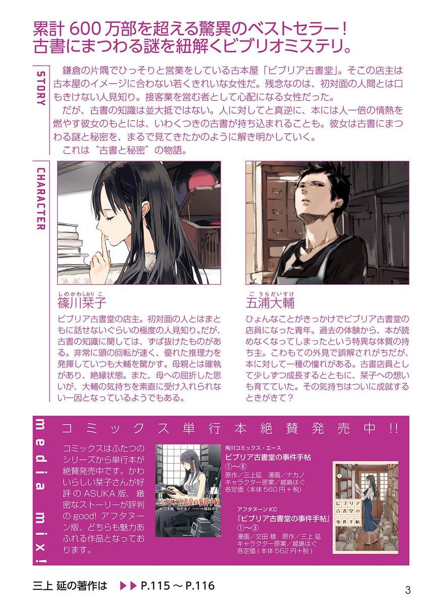 メディアワークス文庫目録2015-電子書籍