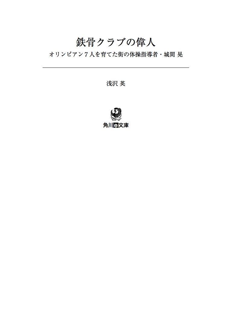 鉄骨クラブの偉人 オリンピアン7人を育てた街の体操指導者・城間晃-電子書籍