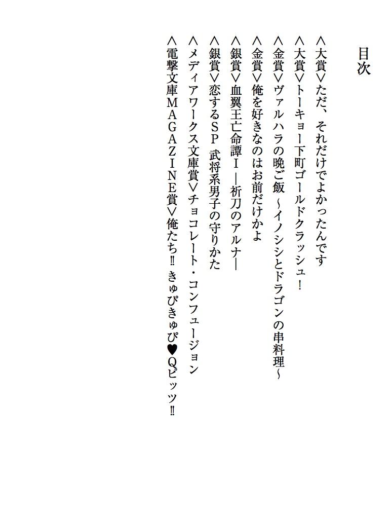 まるごと1冊 第22回電撃小説大賞受賞作 【電子特別版】-電子書籍