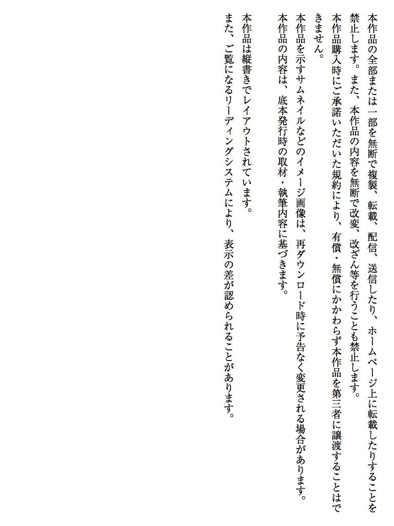 殉狂者 【上下 合本版】-電子書籍