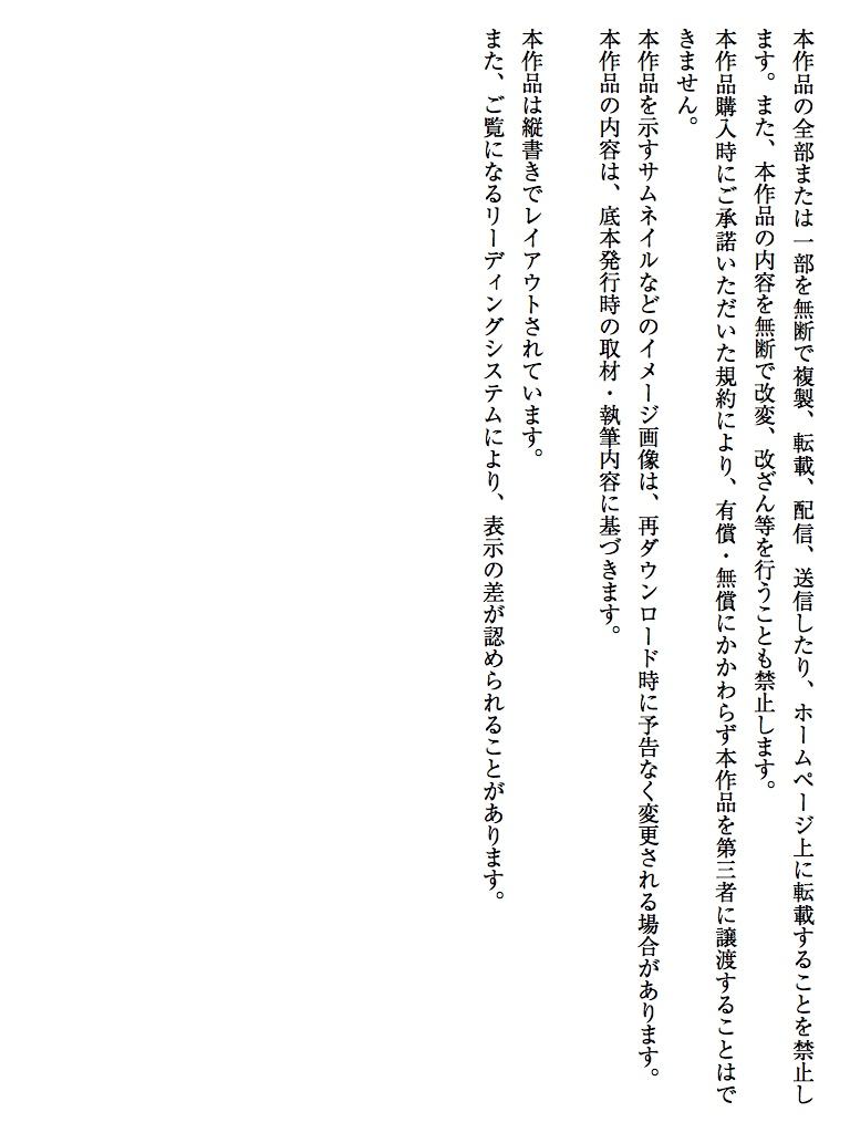 目撃-電子書籍